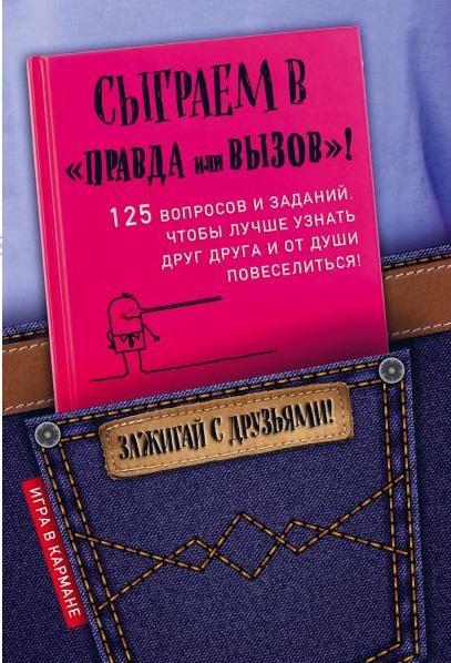 """Парфенова И. Сыграем в """"Правда или вызов""""!"""