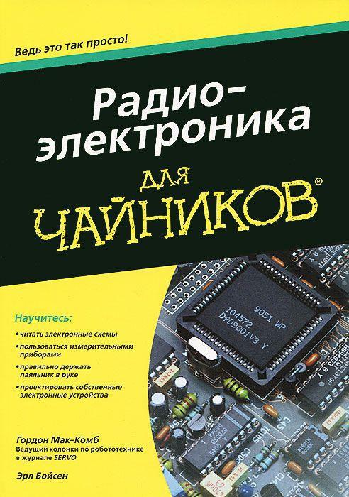 Мак-Комб Г. Радиоэлектроника для чайников адаменко м радиоэлектроника конструкции для всех книга 2