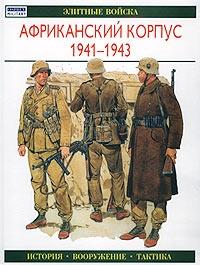 Уильямсон Г. Африканский корпус 1941-1943 История Вооружение Тактика (Элитные Войска). Уильямсон Г. (Аст)