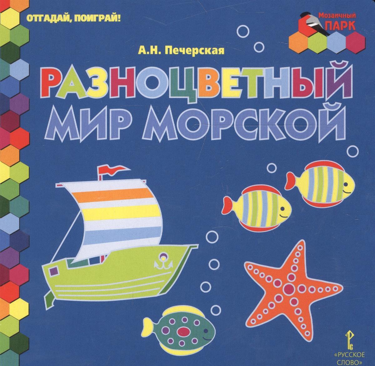 Печерская А. Разноцветный мир морской наталья печерская одиннадцать… 1998 2009 стихи