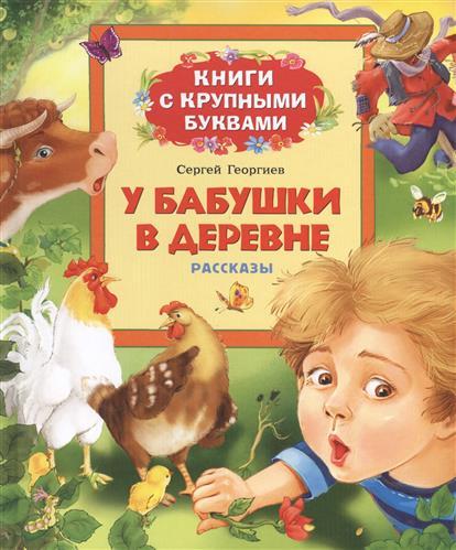 Георгиев С.: У бабушки в деревне. Рассказы