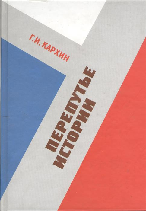 цена Кархин Г. Перепутье истории. Сборник статей 2003-2009 гг.