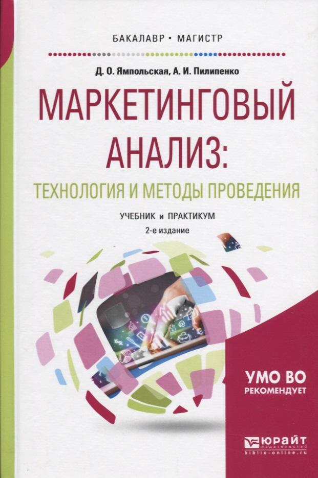 Маркетинговый анализ: Технология и методы проведения. Учебник и практикум