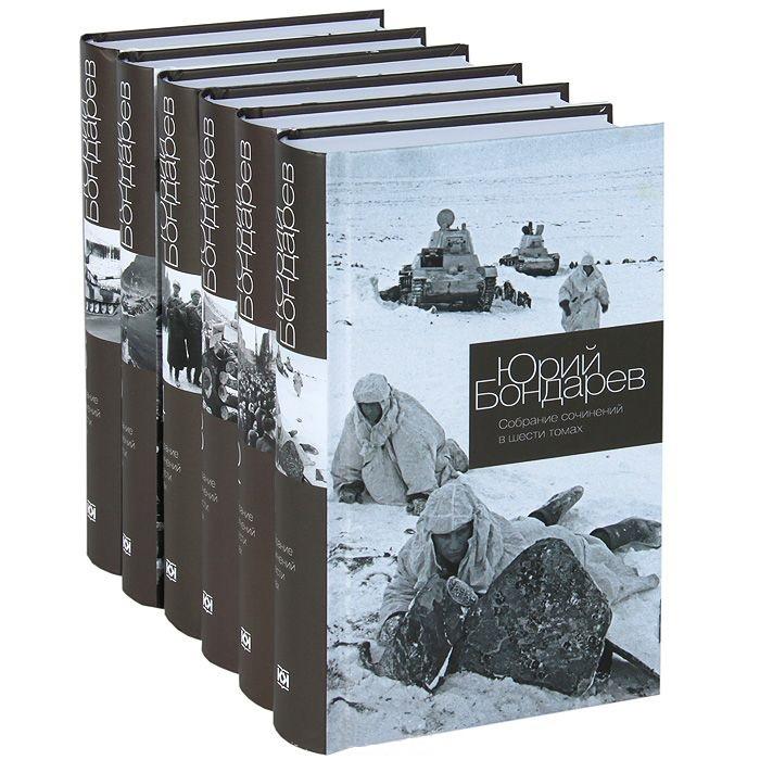 Юрий Бондарев. Собрание сочинений в шести томах (комплект из 6 книг) жюль габриэль верн собрание сочинений комплект из 6 книг