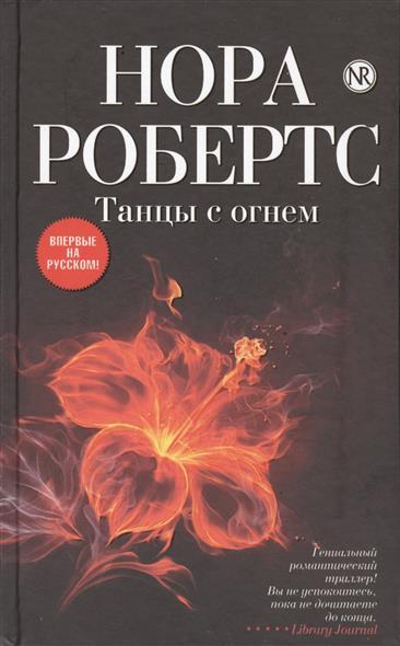 Робертс Н. Танцы с огнем