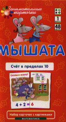 Куликова Е., Русаков А. Мышата. Счет в пределах 10. Математика. Набор карточек с картинками. Уровень 1