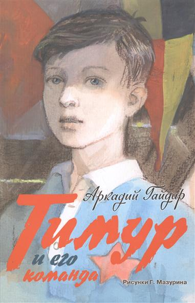 Тимур и его команда, Гайдар А., ISBN 9785170907021, 2015 , 978-5-1709-0702-1, 978-5-170-90702-1, 978-5-17-090702-1 - купить со скидкой
