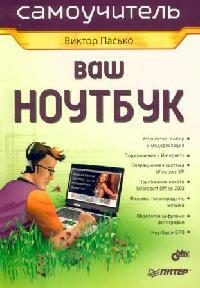 Пасько В. Ваш ноутбук ноутбук