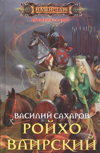 Сахаров В. Ройхо Ваирский. Роман сахаров в солдат