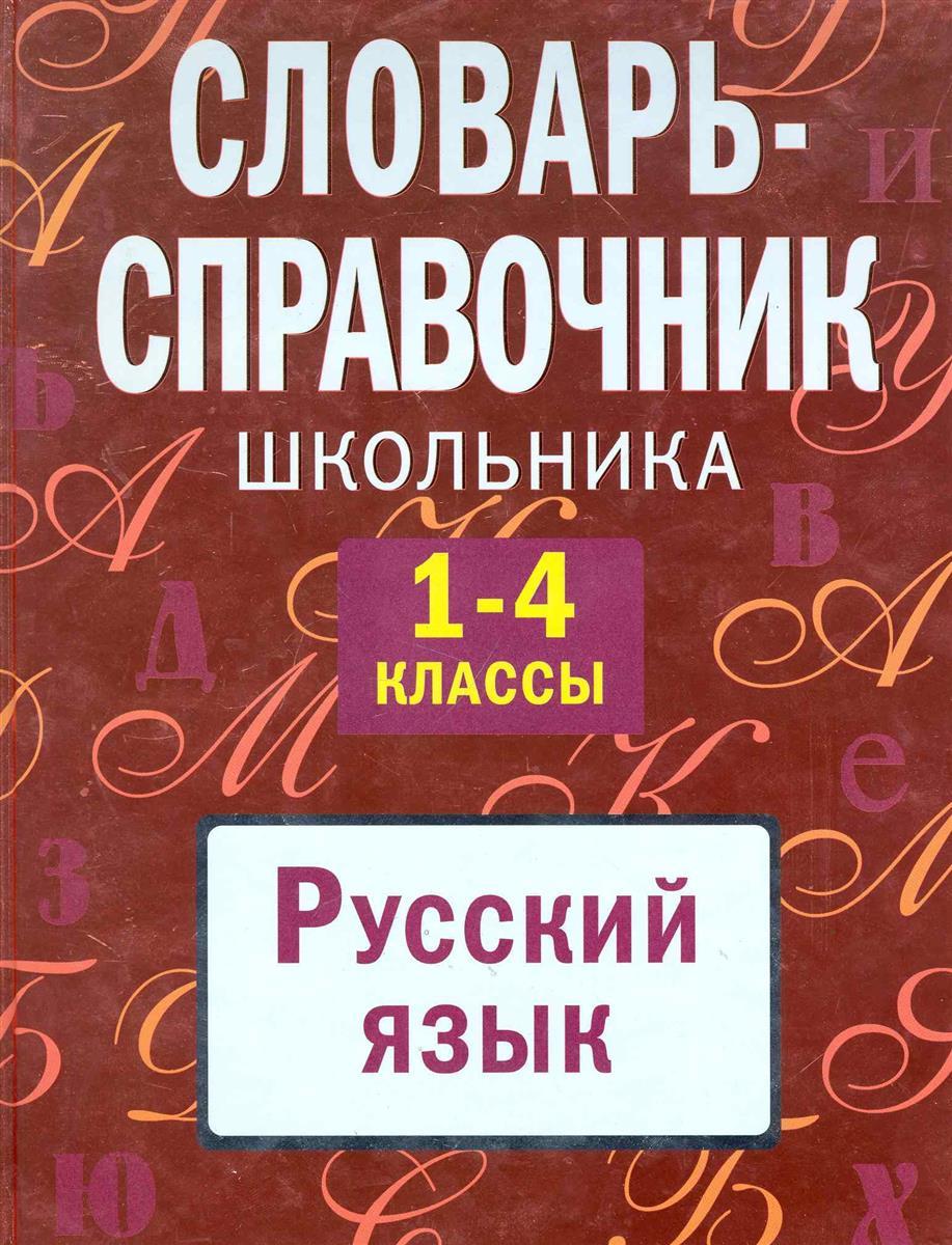 Руднева А. Словарь-справочник школьника 1-4 кл. Русский язык