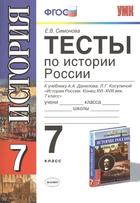 Тесты по истории России. 7 класс. К учебнику А.А. Данилова, Л.Г. Косулиной