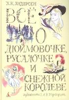 Все о Дюймовочке, Русалочке и Снежной королеве. Сказки и истории
