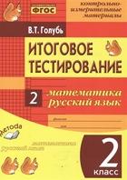 Итоговое тестирование. Математика. Русский язык. 2 класс. Контрольно-измерительные материалы