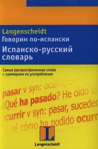 Говорим по-испански Испанско-русский словарь