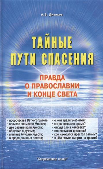 Дичиков А. Тайные пути спасения. Правда о православии и конце света