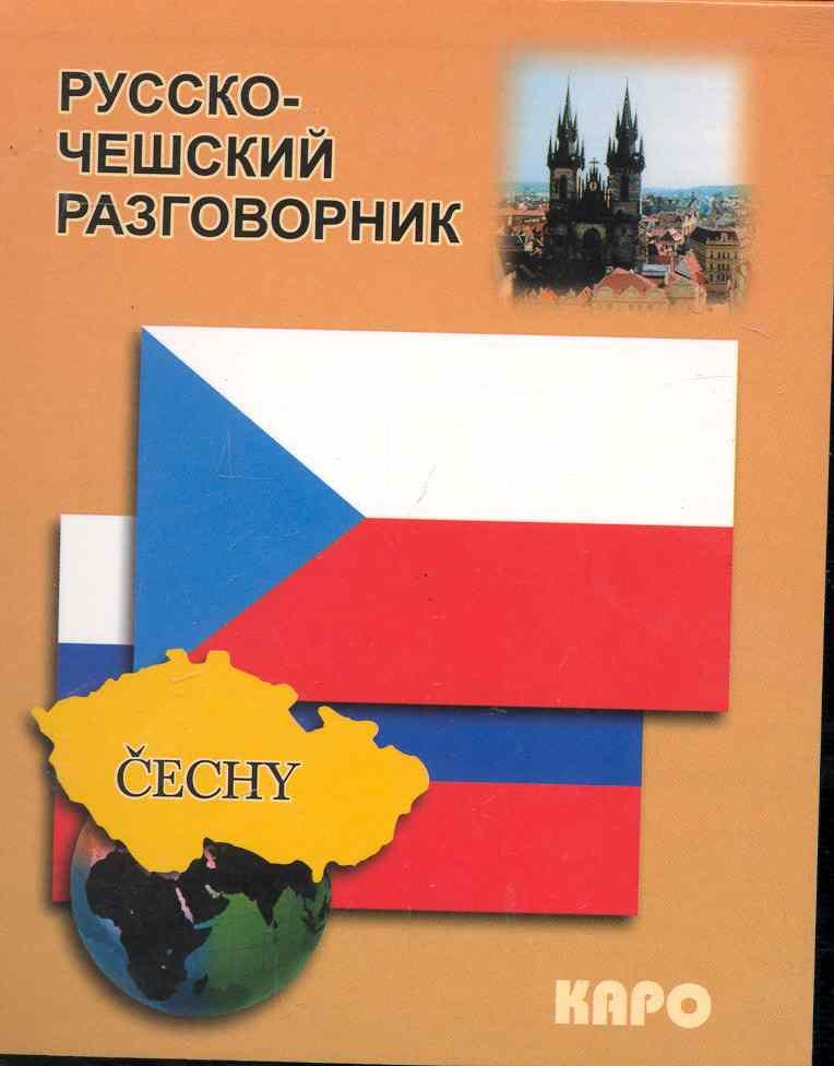 Сергиенко О. (сост). Русско-чешский разговорник