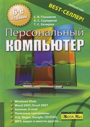 Глушаков С. Персональный компьютер