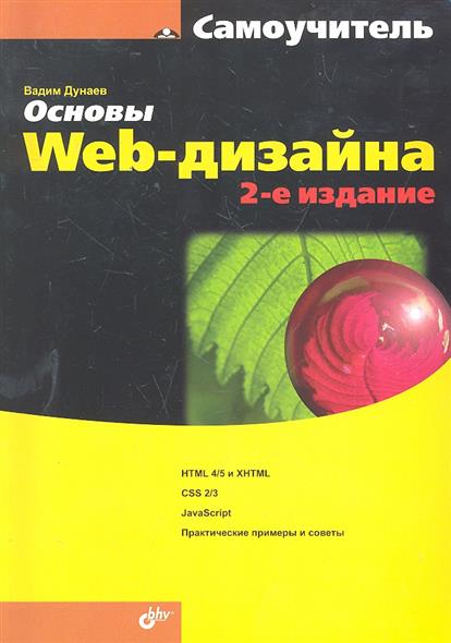 Дунаев В.В. Основы Web-дизайна relation extraction from web texts with linguistic and web features