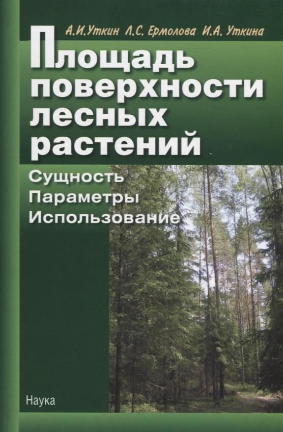 Площадь поверхности лесных растений. Сущность, параметры, использование
