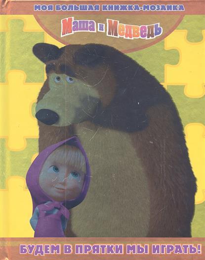Будем в прятки мы играть Маша и Медведь