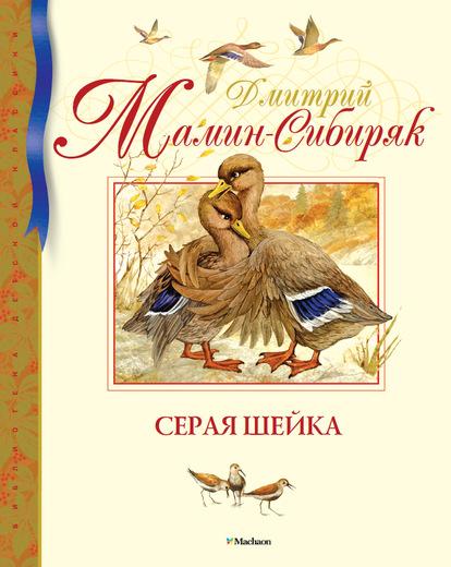Мамин-Сибиряк Д. Серая шейка. Рассказы для детей сорочка ночная мамин дом мамин дом ma168ewvgv34