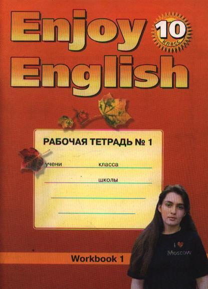 Enjoy English 10 кл. Р/т 1