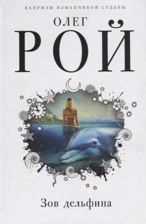 Рой О. Зов дельфина худи print bar два дельфина