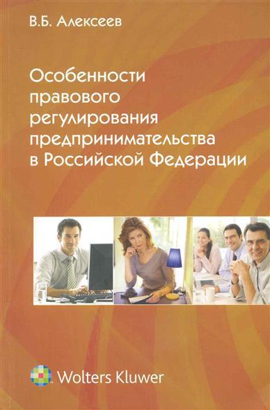 Особенности правового регулирования предприним. в РФ