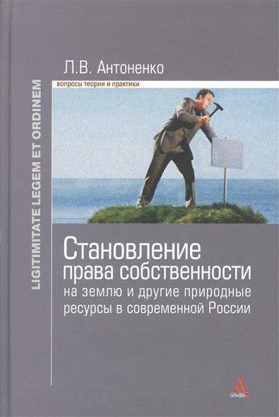 Становление права собственности на землю и другие природные ресурсы в современной России