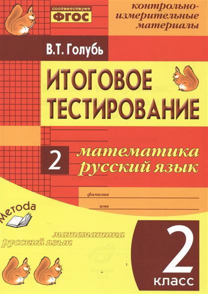 Голубь В. Итоговое тестирование. Математика. Русский язык. 2 класс. Контрольно-измерительные материалы