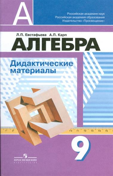 Математика 9 кл Дидакт. материалы