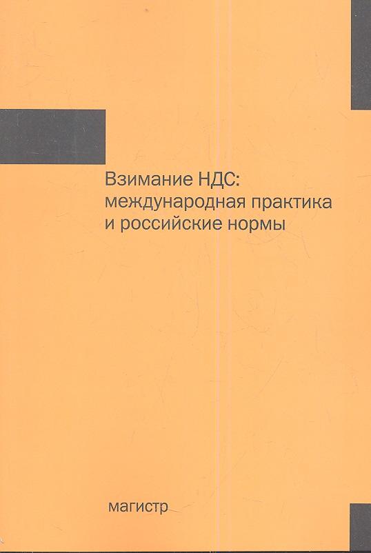 Семкин К., Медведева О., Семкина Т. И др. Взимание НДС: международная практика и российские нормы