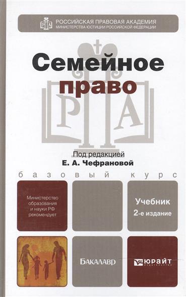 Чефранова Е. (ред.) Семейное право. Учебник для бакалавров