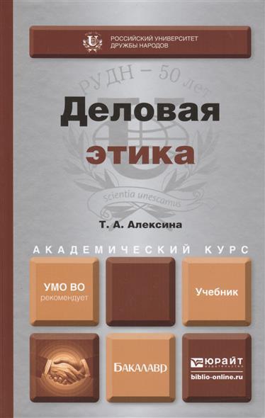 Алексина Т.А. Деловая этика. Учебник для академического бакалавриата