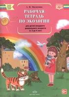 Рабочая тетрадь по экологии для детей младшего дошкольного возраста (с 3 до 4 лет)