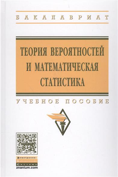 Бирюкова Л.: Теория вероятностей и математическая статистика. Учебное пособие