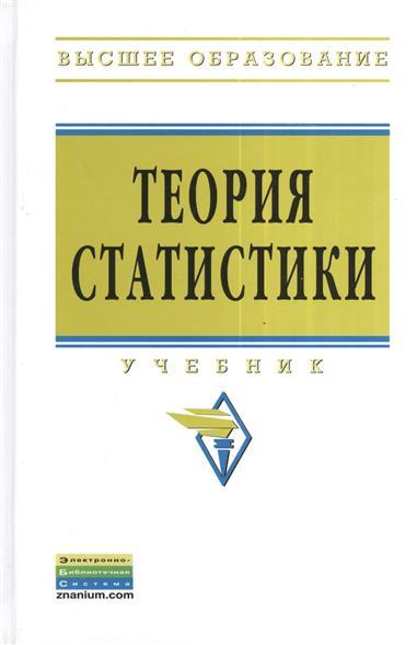 Теория статистики. Учебник. 3-е издание, переработанное и дополненное