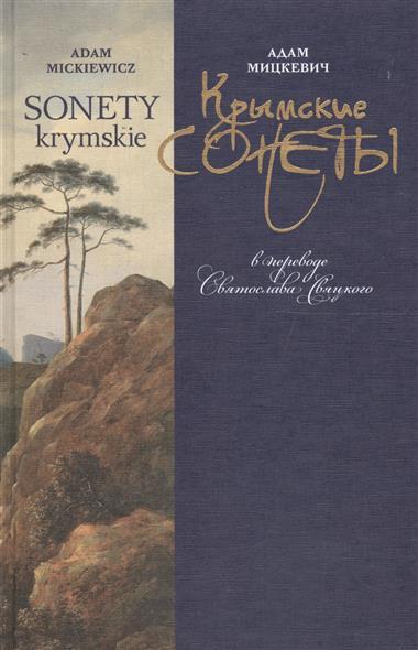 Крымские сонеты в переводе Святослава Свяцкого