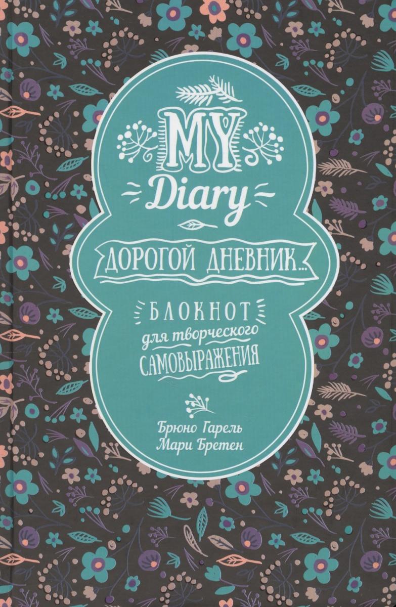 My Diary. Дорогой дневник. Блокнот для творческого самовыражения
