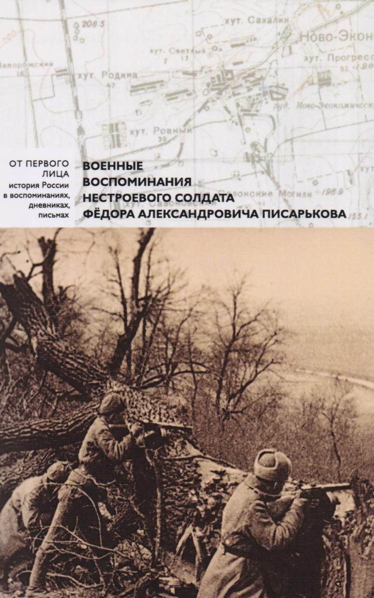Военные воспоминания нестроевого солдата Федера Писарькова