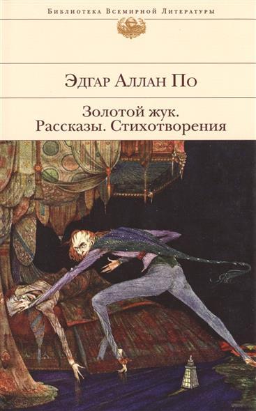 По Э. Золотой жук. Рассказы. Стихотворения ISBN: 9785699799398