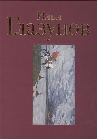 Илья Глазунов. Альбом
