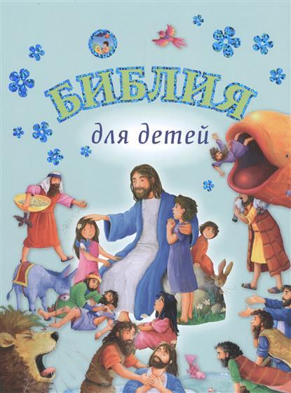 Гайл Дж. (худ.) Библия для детей гайл дж худ библия для детей