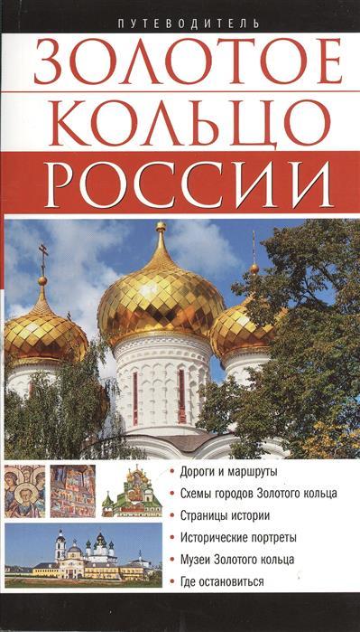 Сингаевский В. Золотое кольцо России. Путеводитель
