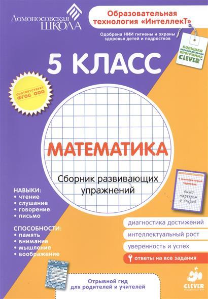Зиганов М.: Математика. Сборник развивающих упражнений. 5 класс. Диагностика достижений (+многоразовый черновик)