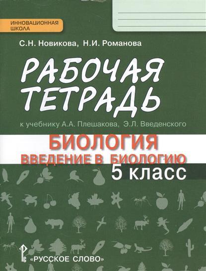 Рабочая тетрадь к учебнику А.А. Плешакова, Э.Л. Введенского
