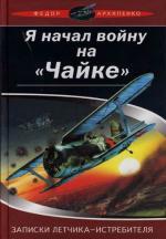 Я начал войну на Чайке Записки летчика-истребителя