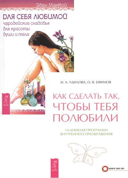 Как сделать так, чтобы тебя полюбили + Для себя любимой (комплект из 2-х книг в упаковке)