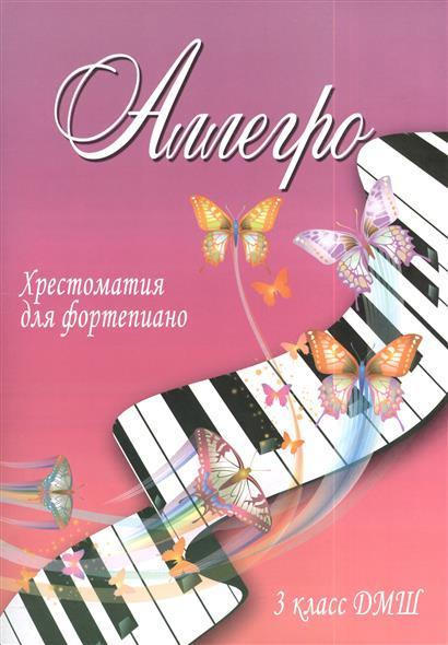 Аллегро. Хрестоматия для фортепиано 3 класс ДМШ. Учебно-методическое пособие