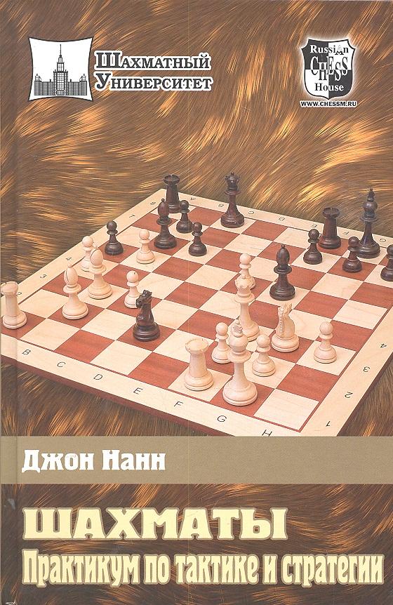 Нанн Дж. Шахматы Практикум по тактике и стратегии